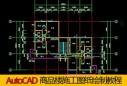 AutoCAD商品楼施工图纸绘制教程
