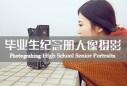 毕业生纪念册人像摄影(中文字幕)