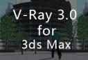 3dsMax中V-Ray 3.0渲染技术训练教程(中文字幕)