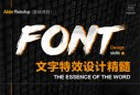 FONT文字特效设计精髓(第一卷)