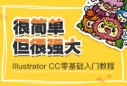 Illustrator CC零基础入门教程