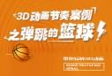 动画节奏小案例之弹跳的篮球