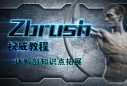 ZBrush 4R2基础入门教程