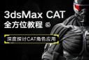 3ds Max CAT应用全方位教程