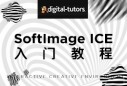 SoftImage ICE 入门教程