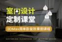 3ds max简单卧室效果图设计入门