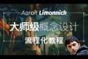 Aaron Limonnick大师级概念设计流程化教程(中文字幕)