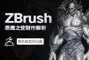 ZBrush中文教程:恶魔之使制作解析