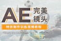AE完美镜头特效制作视频教程