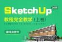 sketchup2015教程完全教学(上卷)