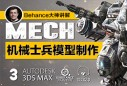 3dsMax重机甲战士制作全流程教学(持续更新中)
