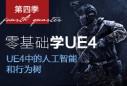 零基础学UE4第四季: UE4中的人工智能和行为树(持续更新中)