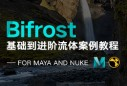 Maya Bifrost流体特效多案例实战全面教学(上)