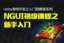 Unity游戏开发之入门到精通系列(6):NGUI初级课程之新手入门