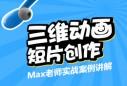 3ds Max三维动画短片创作实战案例-怪兽Bob