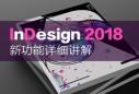 InDesign CC 2018 新功能讲解