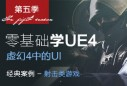 零基础学UE4第五季: 虚幻4(UE4)中的UI(持续更新中)