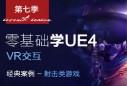 零基础学UE4第七季: VR交互(持续更新中)