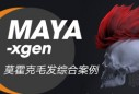 Maya xgen毛发系统案例实战全析教程(更新至第15集)