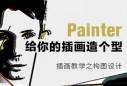 Z.CLASS插画教学Painter篇4—构图设计