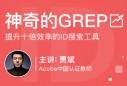 InDesign搜索工具——GREP功能操作技能精讲