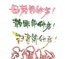 母亲节教师节儿童节艺术字