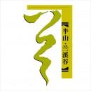 书法溪流元素房产logo