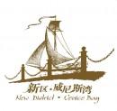 复古帆船港口元素logo