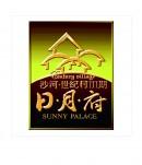 金色日月建筑元素logo