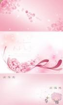 粉红淡雅背景