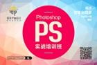 Photoshop软件操作班