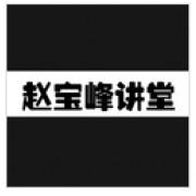 赵宝峰讲堂