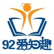 92爱知趣教育