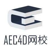 AEC4D网校