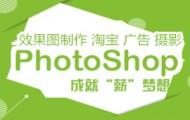 Photoshop网页端手机端界面效果设计