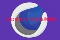 C4D全套入门中文系列教程 - 第一期