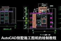 AutoCAD别墅施工图纸的绘制教程