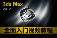 3ds Max2012全面入门视频教程