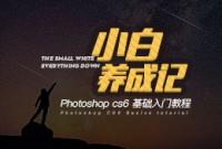 Photoshop CS6基础入门教程