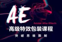 AE高级特效包装教程【英文中字】