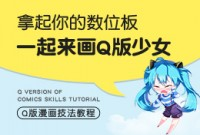 Sai手绘q版萌人物教程