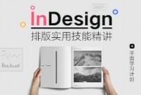 InDesign教程从入门到精通