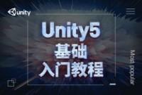 Unity5基础入门教程