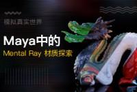 Maya中的Mental Ray材质探索