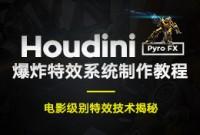 Houdini Pyro FX爆炸系统制作教程视频
