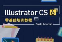 Illustrator CS6基础培训教程【英文中字】