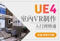 UE4室内VR制作入门到精通—基础+场景灯光篇