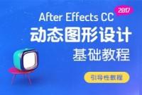After Effects CC 2017制作简单MG动画教程