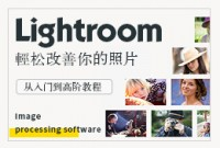 Lightroom6/Lightroom cc数码照片调色入门教程