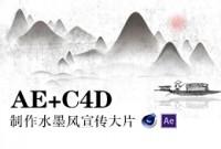 C4D+AE制作水墨风格系列实例教程